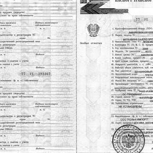 ПИ006205 Легковой Мицубиси Паджеро