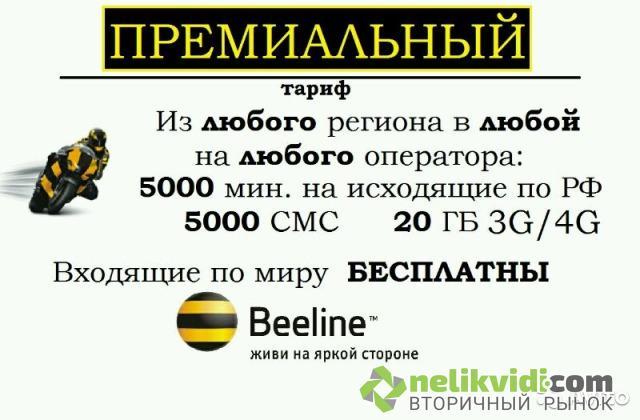 дополнительного 5000 минут за 650 рублей Топпинг