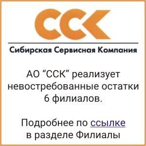 АО «ССК»