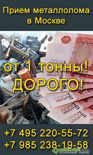 Куплю металлолом дорого цена москва куда сдать металлолом в москве в Котельники