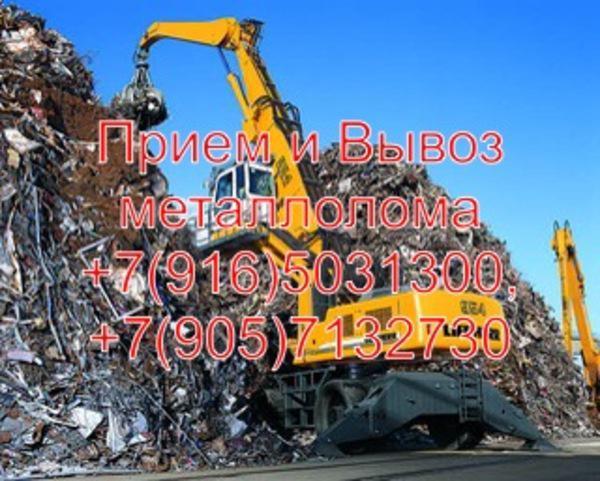 Прием чермета цена в Бронницы прием лома черных металлов в Электроугли